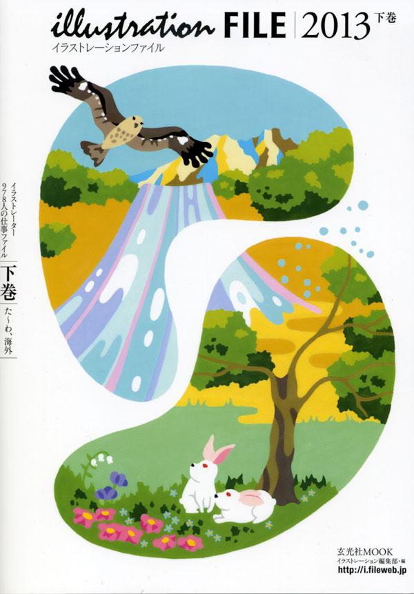 illustrationfile2013
