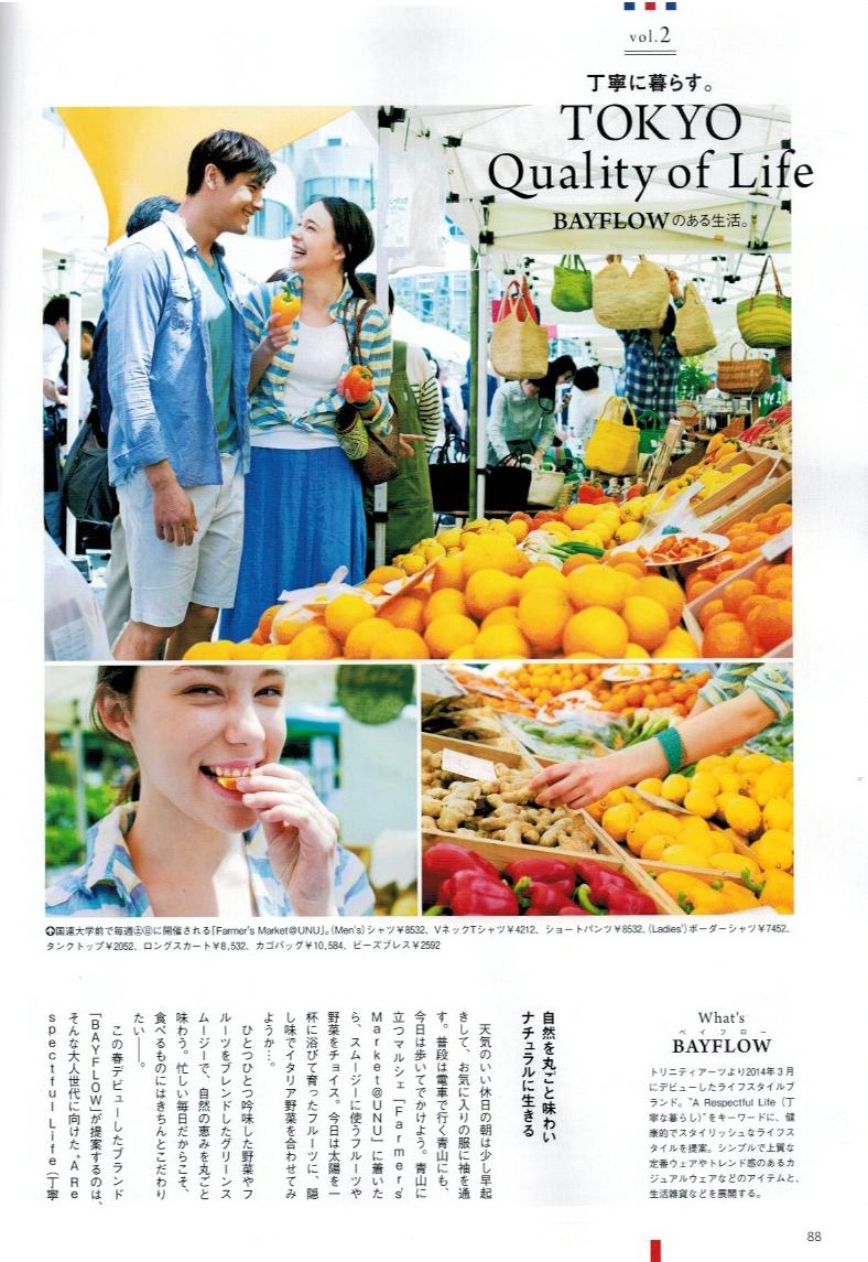 tokyowalker2014no10_1