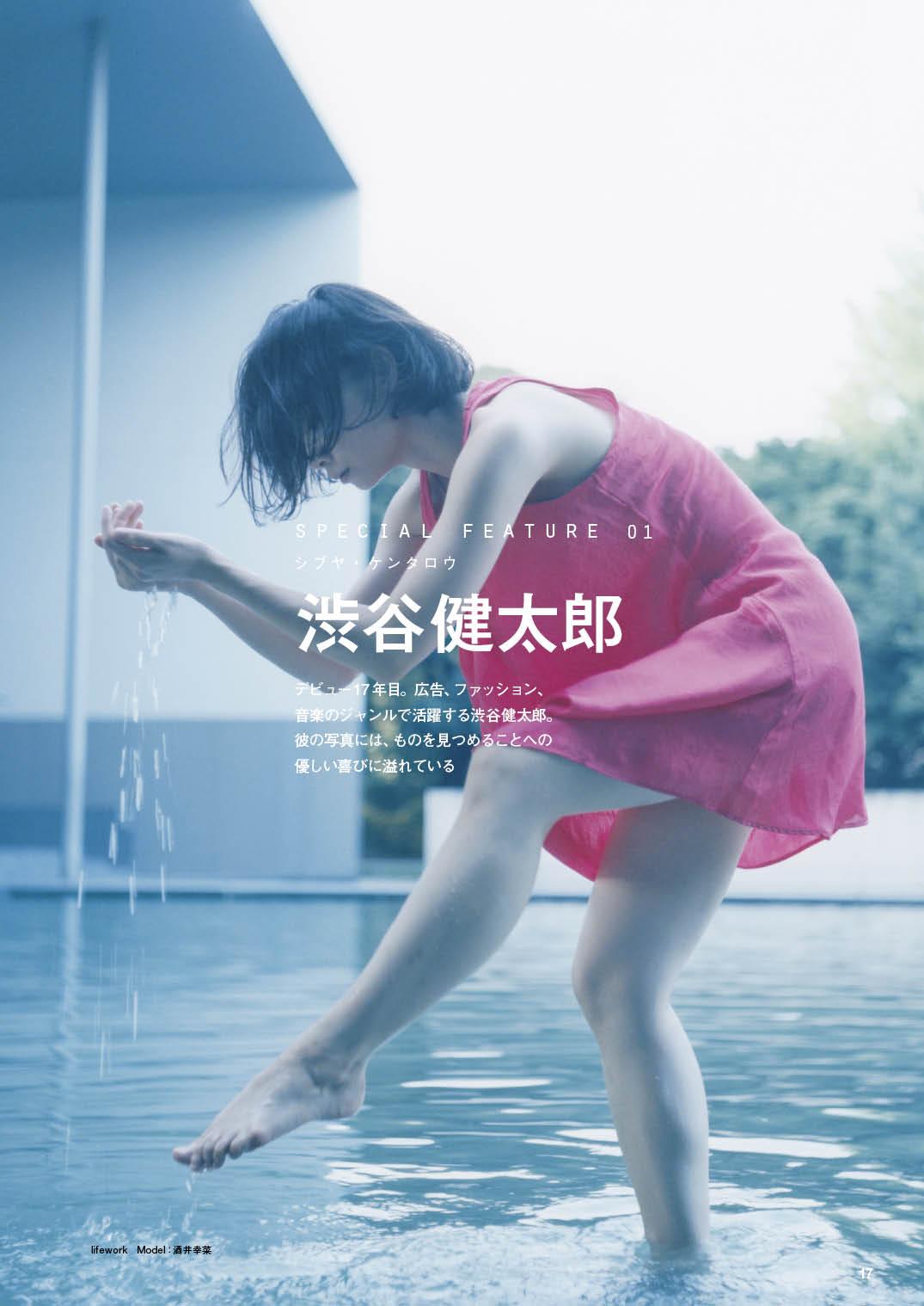 P017-033_渋谷健太郎 口絵納品