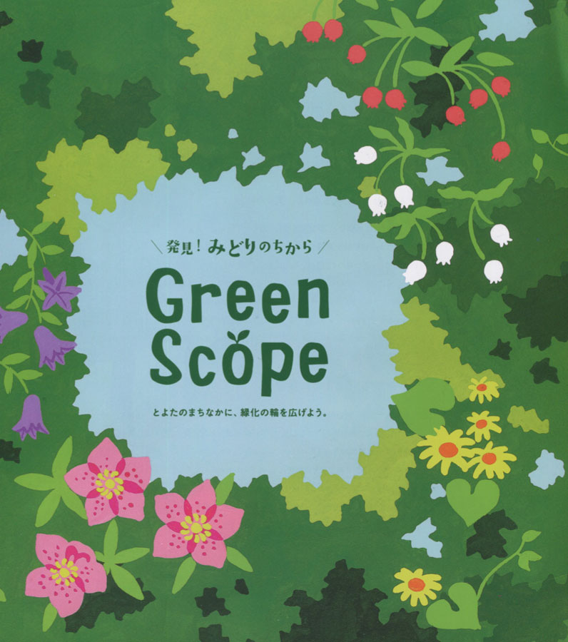 2015GreenScope