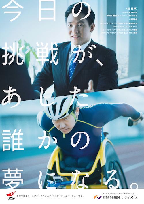 170213_nomura_JPSA_nyukou_ol